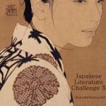 japanese-literature-challenge-x